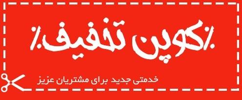 تخفیف ویژه  25%  مخصوص عید غدیر